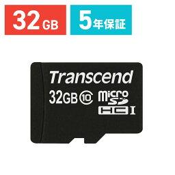 Transcend microSDカード 32GB Class10 5年保証 マイクロSD microSDHC New 3DS対応 最大転送速度20MB/s クラス10 スマホ SD 入学 卒業