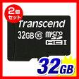 【送料無料】【まとめ割 2個セット】Transcend microSDカード 32GB Class10 永久保証 マイクロSD microSDHC クラス10 スマホ SD [TS32GUSDC10]【ネコポス対応】【楽天BOX受取対象商品】
