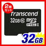 【】【お買得2個セット】microSDHCカード 32GB 高速Class10(クラス10) 永久保証 マイクロSD Transcend [TS32GUSDC10]【トランセンド】