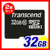 【まとめ割 2個セット】Transcend microSDカード 32GB Class10 永久保証 マイクロSD microSDHC クラス10 スマホ SD [TS32GUSDC10]【ネコポス対応】【楽天BOX受取対象商品】