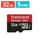 microSDHCカード 32GB UHS-I 高速Class10(クラス10) 永久保証 マイクロSDカード Transcend (最大転送速度 45MB/s) [TS32GUS