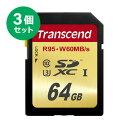 【まとめ割 3個セット】Transcend SDカード 64GB Class10 UHS-I U3 U3シリーズ 最大95MB/s SDXC 5年保証 メモリーカード クラス10 入学 卒業