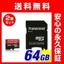 【送料無料】【まとめ割 2個セット】Transcend microSDカード 64GB Class10 UHS-1 永久保証 マイクロSD microSDXC ...