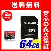 【送料無料】【まとめ割 2個セット】Transcend microSDカード 64GB Class10 UHS-1 永久保証 マイクロSD microSDXC SDアダプタ付 最大転送速度60MB/s 400x クラス10 スマホ SD [TS64GUSDU1P]【ネコポス対応】【楽天BOX受取対象商品】