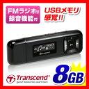 【送料無料】Transcend MP3プレーヤー 8GB MP330 T.sonic330 ブラック FMラジオ搭載 敬老の日 ギフト プレゼントに最適 [TS...
