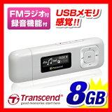 ������̵����Transcend MP3�ץ졼�䡼 8GB MP330 T.sonic330 �ۥ磻�� FM�饸����� ��TS8GMP330W��
