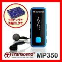 【ラッピング専用型番】Transcend MP3プレーヤー 8GB MP350 T.sonic350 耐衝撃 防滴 FMラジオ搭載 [TS8GMP350B]【楽ギフ_包装】【送料無料】
