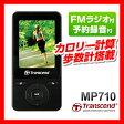 【送料無料】Transcend MP3プレーヤー 8GB MP710 Gセンサー歩数計 FM予約録音 ボイスレコーディング ブラック [TS8GMP710K]