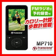 Transcend MP3プレーヤー 8GB MP710 Gセンサー歩数計 FM予約録音 ボイスレコーディング ブラック [TS8GMP710K]【送料無料】