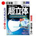 【在庫あり】日本製 ユニチャーム 超立体マスク ふつうサイズ 7枚入 花粉 風邪 ウイルス対策 予防 PM2.5にも安心 耳が痛くない スキマを作らず強力遮断 【4903111901937】