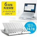 ノートパソコンスタンド 6段階 角度調整 エルゴノミクス ノートPC台