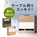 木製 ケーブルボックス 高さ45cm 無線LANルーター 電源タップ 収納ボックス