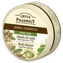 Elfa Pharm エルファファーム Green Pharmacy グリーンファーマシー Body Butter ボディバター Argan Oil and Figs アルガンオイル&フ..