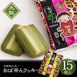 大阪 おば茶んクッキー [15枚入]【大阪 お土産 菓匠千壽庵吉宗 焼菓子 くっきー お茶】