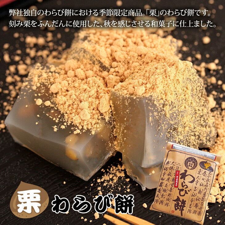 栗わらび餅(パック)大阪お土産名物菓匠千壽庵吉宗奈良くりわらびもち