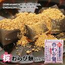 桜わらび餅(パック)【大阪 お土産 名物 菓匠千壽庵吉宗】