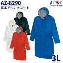 ショッピングベンチコート AZ-8290 3L 裏ボアベンチコート AITOZアイトス AO6