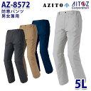 ショッピング防寒 AZ-8572 5L AZITO 防寒パンツ 男女兼用 AITOZアイトス AO6