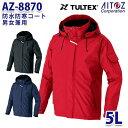 ショッピングLTE AZ-8870 5L TULTEX 防水防寒コート 男女兼用 AITOZアイトス AO6