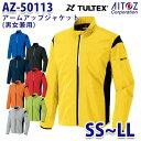 ショッピングLTE AZ-50113 SS~LL TULTEX アームアップジャケット 男女兼用 AITOZ AO9