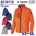 ショッピングメッシュ AZ-50118 SS~LL TULTEX 裏メッシュジャケット 男女兼用 AITOZ AO9