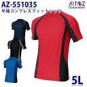 ショッピングfit AZ-551035 5L 半袖コンプレスフィットシャツ メンズ AITOZアイトス AO2