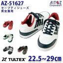ショッピングit AZ-51627 TULTEX タルテックス セーフティシューズ 安全靴 4本ライン 男女兼用 AITOZ アイトス 51627