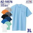 ショッピングクール AZ-10576 3L 半袖Tシャツ 吸汗速乾クールコンフォート ポケット付 男女兼用 AITOZアイトス AO2