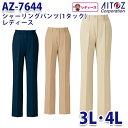 ショッピングズボン AZ-7644 pep 3L・4L シャーリングパンツ 1タック レディース AITOZアイトス AO3