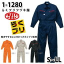 つなぎ ツヅキ服 1-1280 ツヅキ服 S〜LL ツヅキ服SALEセール