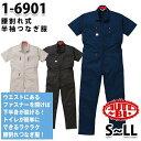 つなぎ ツヅキ服 1-6901 腰割れ式半袖ツヅキ服 S〜LL ツヅキ服SALEセール