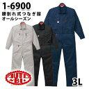 つなぎ ツヅキ服 1-6900 腰割れ式ツヅキ服 3L 大き...