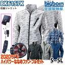 空調風神服 BK6157K Sから5L 長袖ジャケット ハイパワーななめファンフルセット ビッグボーンBIGBORN