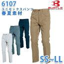 ショッピング安い BURTLE・バートル・6107 ユニセックスパンツ【春夏】SS〜LLSALEセール