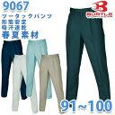 BURTLE・バートル【春夏】9067ツータックパンツ 91 95 100SALEセール