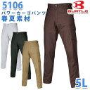 ショッピングSALE BURTLE・バートル【春夏】5106パワーカーゴパンツ 5LSALEセール