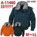 A-11400防寒ブルゾンM~LLコーコスCO-COSSALEセール
