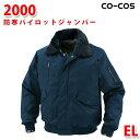 2000防寒パイロットジャンパーELコーコスCO-COSSALEセール