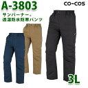 ショッピングBURNER A-3803 サンバーナー透湿防水防寒パンツ 3L コーコス CO-COSSALEセール