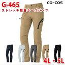 ショッピンググラディエーター コーコス グラディエーター 作業ズボン パンツ メンズ ストレッチ&ドライ G-465 ストレッチ軽量カーゴパンツ 4L・5L 大きいサイズSALEセール