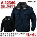 A-12360軽量・製品制電防寒ブルゾン4L~6LコーコスCO-COSSALEセール