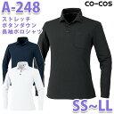 CO-COSコーコス・A-248 ストレッチボタンダウン長袖ポロシャツ SS〜LLSALEセール