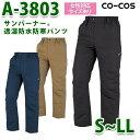ショッピングBURNER A-3803 サンバーナー透湿防水防寒パンツ S〜LL コーコス CO-COSSALEセール