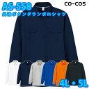 ショッピングボタン コーコス 作業服 ポロシャツ メンズ レディース 吸汗速乾 AS-558 長袖ボタンダウンポロシャツ 4L・5L 大きいサイズSALEセール