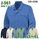 コーコス 作業服 アウター メンズ レディース 春夏用 J-561 長袖ブルゾン SS〜ELSALEセール