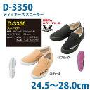 D-3350 ディッキーズ スニーカー