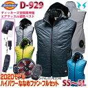 2020年リモコン付ななめファンフルセット D-929 Dickies ディッキーズ×空調風神服エアマッスル遮熱フードベストSALEセール
