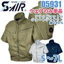 ショッピング電動 S-AIR 05931 Sから7L ソリッドコットンショートジャケット ウェアのみ シンメン電動ファンウェア