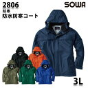 SOWA 2806 (3L) 防水防寒コート・桑和作業服ソーワ作業用