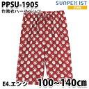 ショッピングポケットモンスター PPSU-1905-E4 子供 作務衣ハーフパンツ ポケットモンスター エンジ SerVo SUNPEX IST